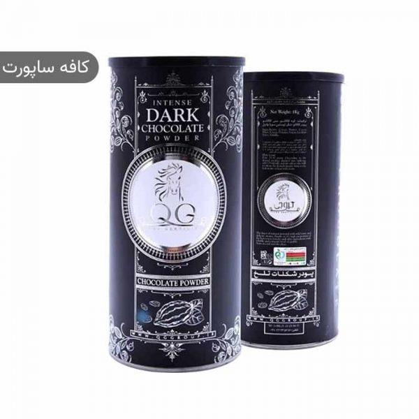 دارک چاکلت (شکلات تلخ) کیوجی (QG)
