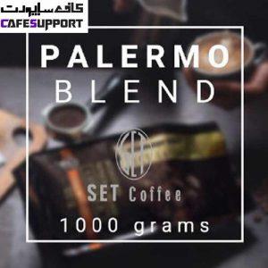 دانه قهوه ترکیبی پالرمو «قهوه ست»
