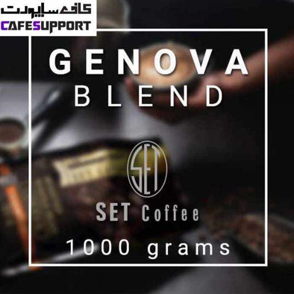 دانه قهوه ترکیبی جنوا «قهوه ست»