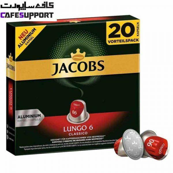 کپسول قهوه جاکوبز لانگو کلاسیکو