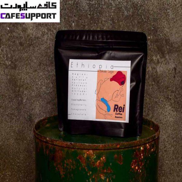 قهوه بکله لگی کافا اتیوپی ری