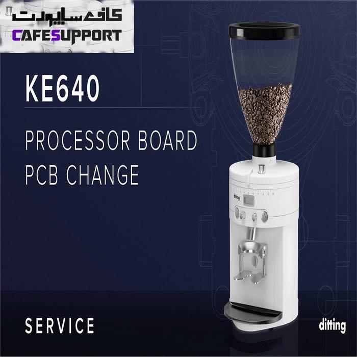 آسیاب قهوه دیتینگ مدل KE 640